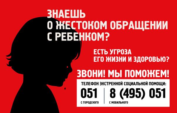 Знаете о жестоком обращении с ребенком? Есть угроза его жизни и здоровью? Позвоните по телефону экстренной социальной помощи 051