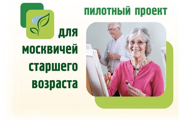 В целях реализации Пилотного проекта Правительства Москвы
