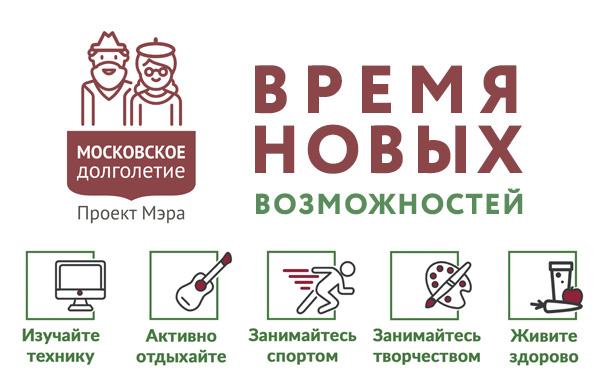 В целях реализации проекта Правительства Москвы