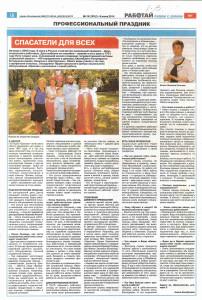 Газета-Работай-рядом-с-домом-ЮГ--№-19-(183)-2-8-июня-2014-г