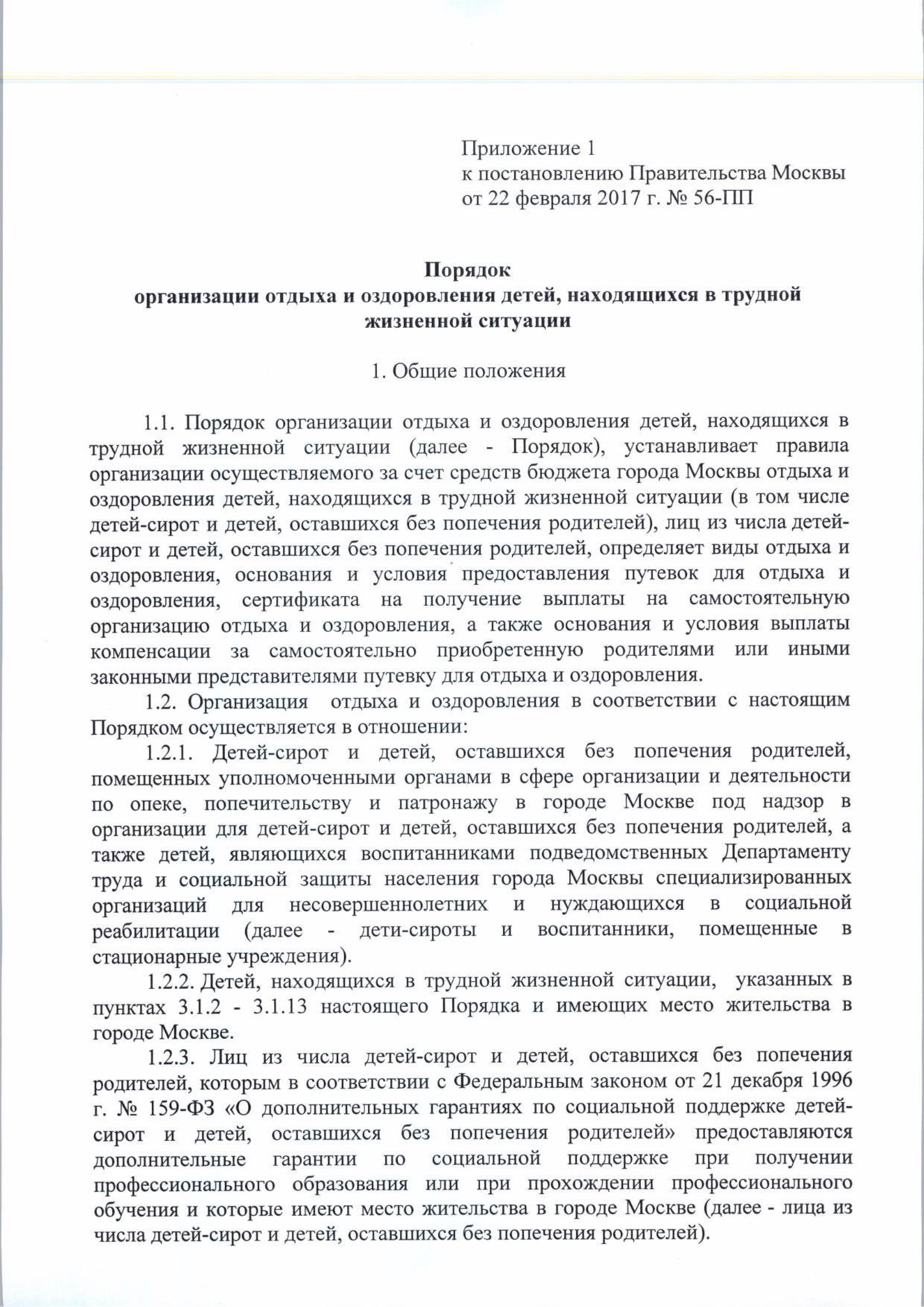 Сделать медицинскую книжку в Москве Алтуфьевский без прохождения врачей