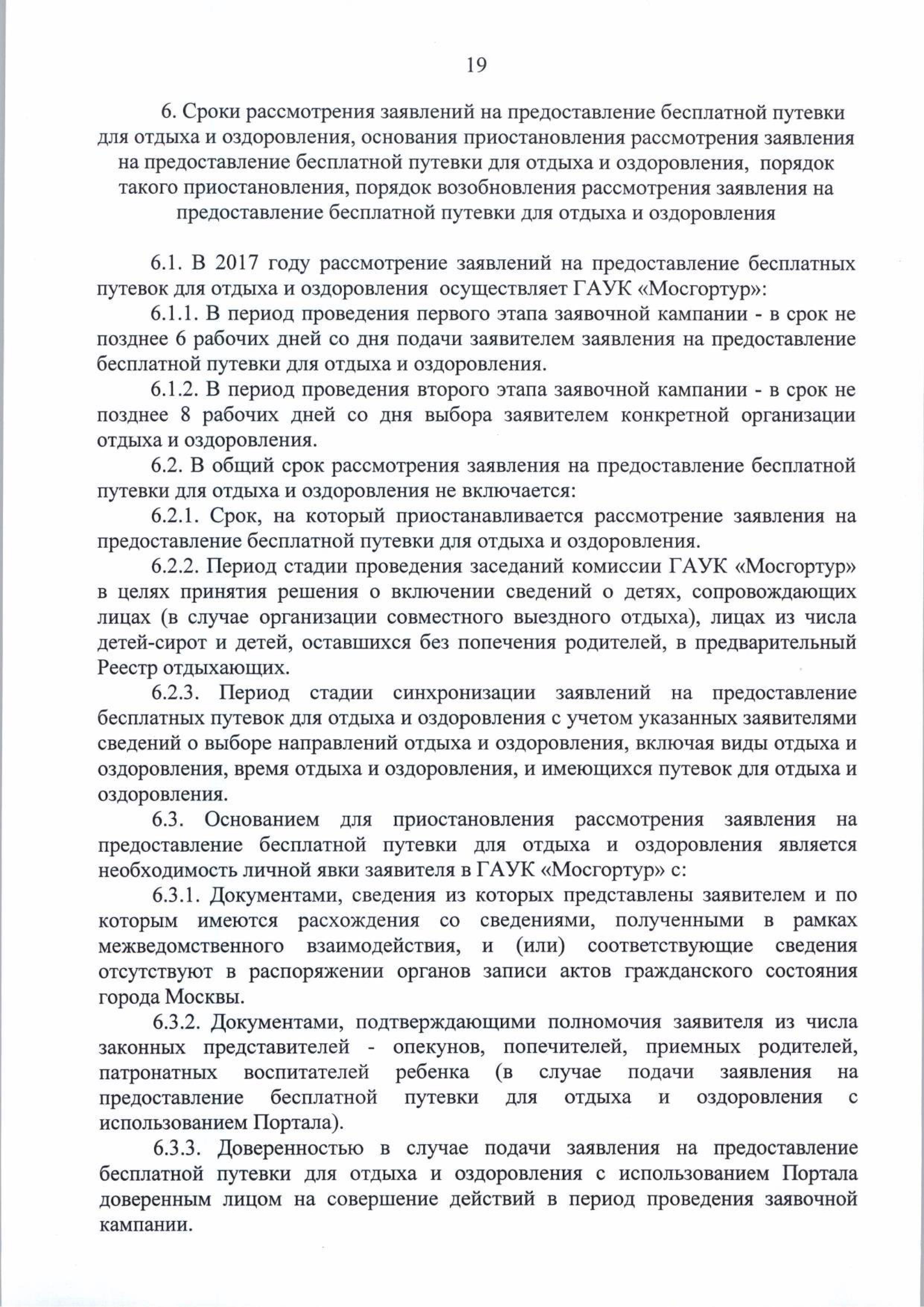 Справка 002 о у 3-й Щукинский проезд санкт-петербург медицинская справка для техосмотра
