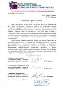 21.01.2020_170_20_Новиков_Д.Ю._Собянин_С.С