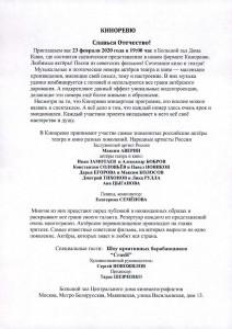 21.01.2020_170_20_Новиков_Д.Ю._Собянин_С.С2