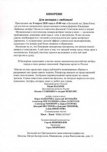 21.01.2020_170_20_Новиков_Д.Ю._Собянин_С.С3