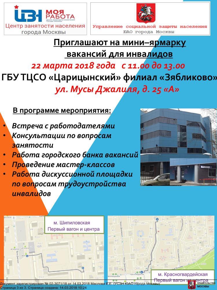 Оформление медицинской книжки Москва Западное Дегунино юзао
