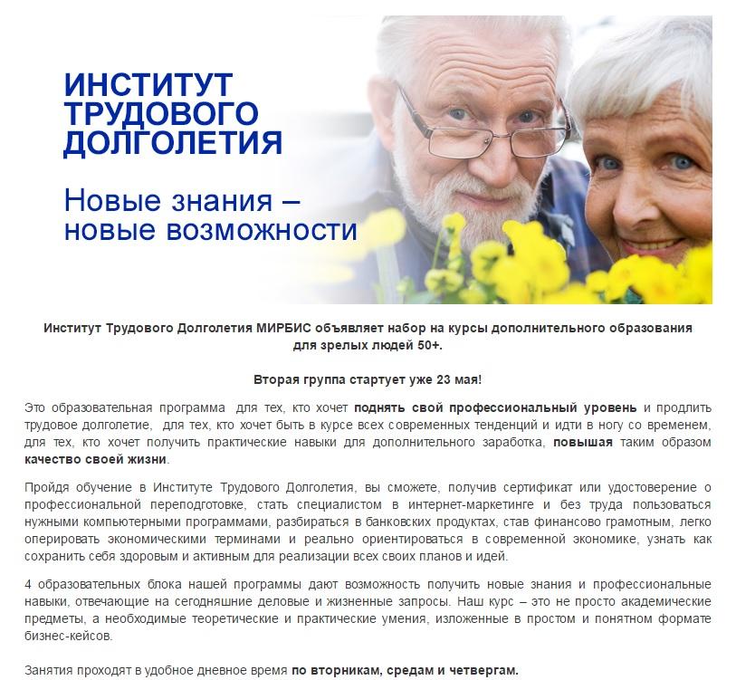 Институт трудового долголетия