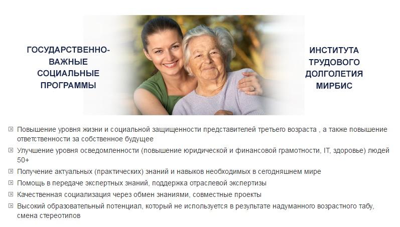 Институт трудового долголетия2