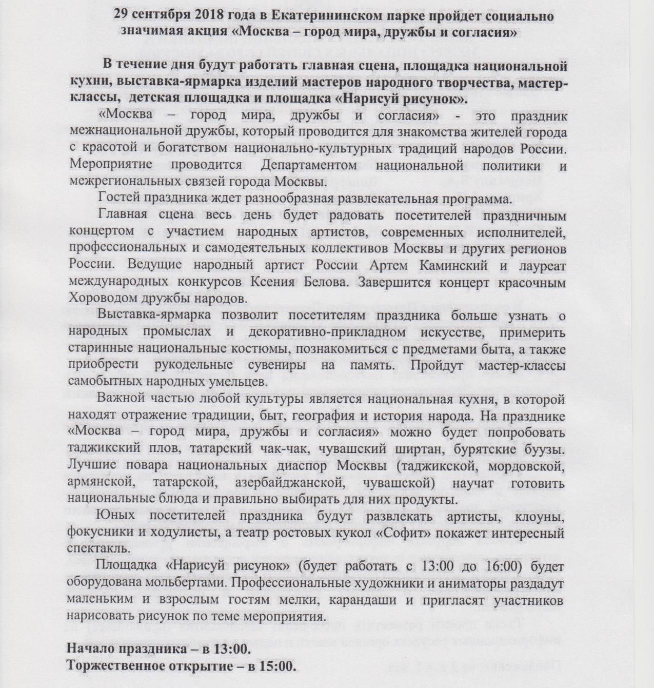 Москва - город мира, дружбы и согласия 002