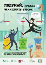 Plakat_A3_na_temu_RSO