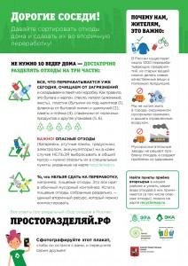 Plakat_A4_na_temu_RSO