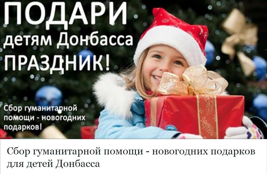 подари детям праздник