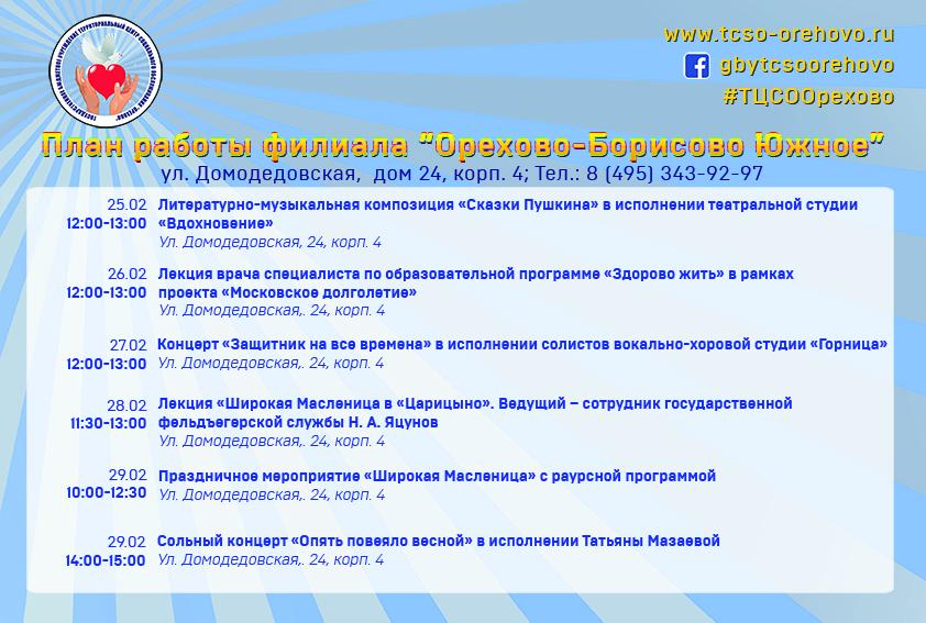 планы 02 -25-29 ОБЮ
