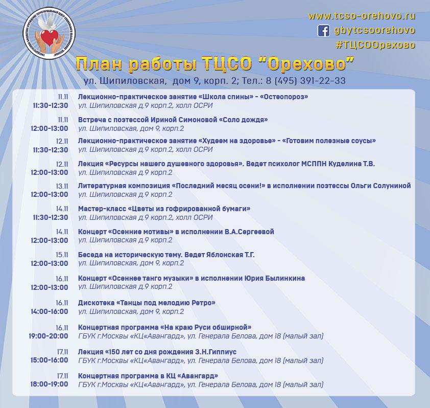 планы-11-11-17-сайт