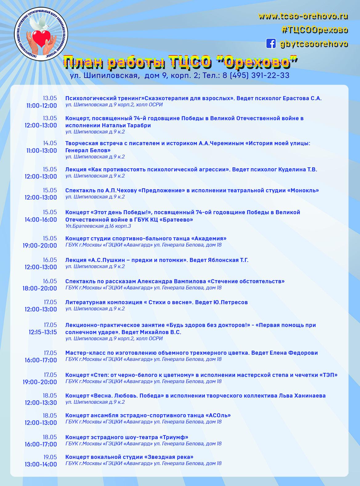 планы5-13-19 сайт