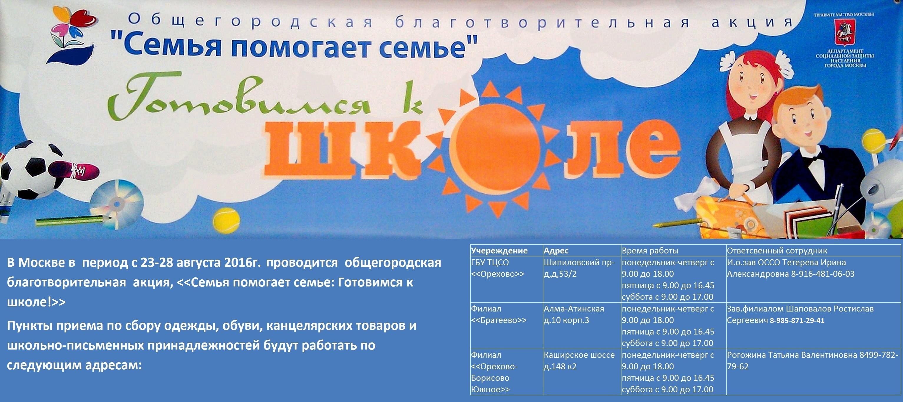 Banner-Semya-pomogaet-seme.-300h50-1-sht.