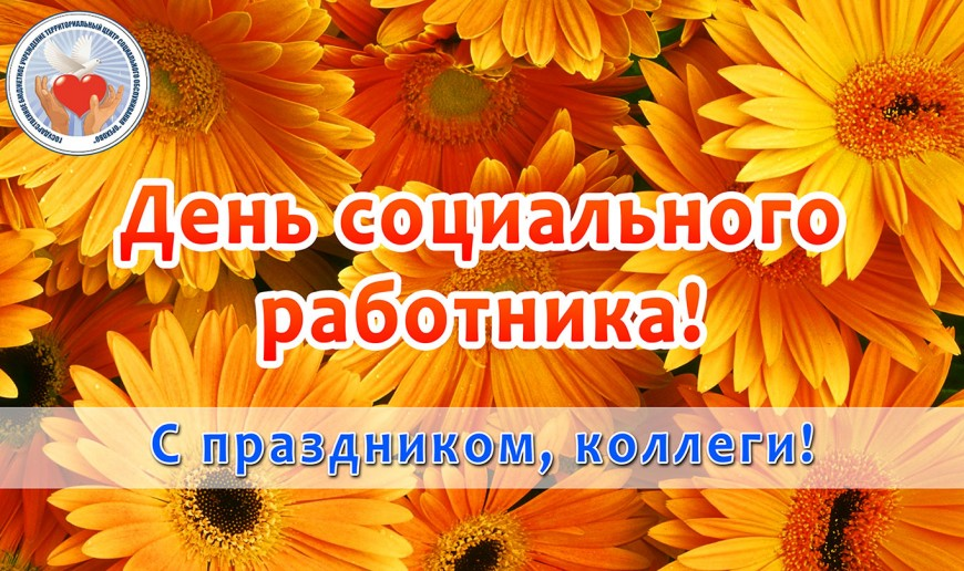 social-worker-day-wallpaper