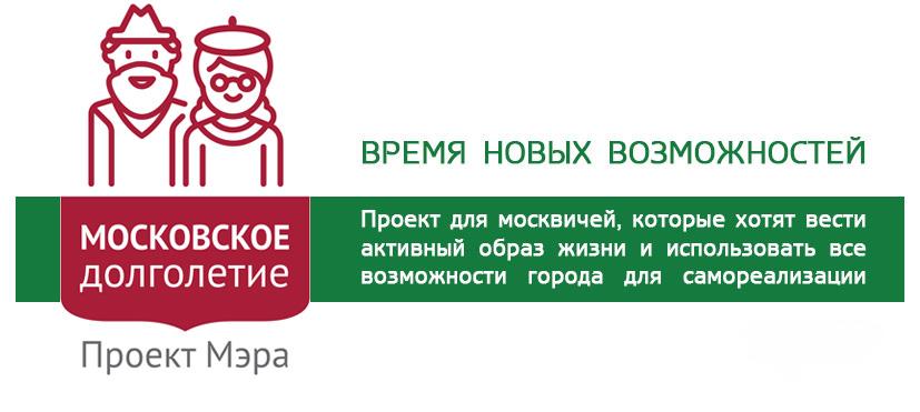 ОСКАД - Московское долголетие