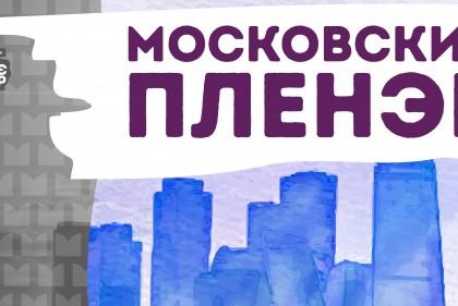 Московский пленэр