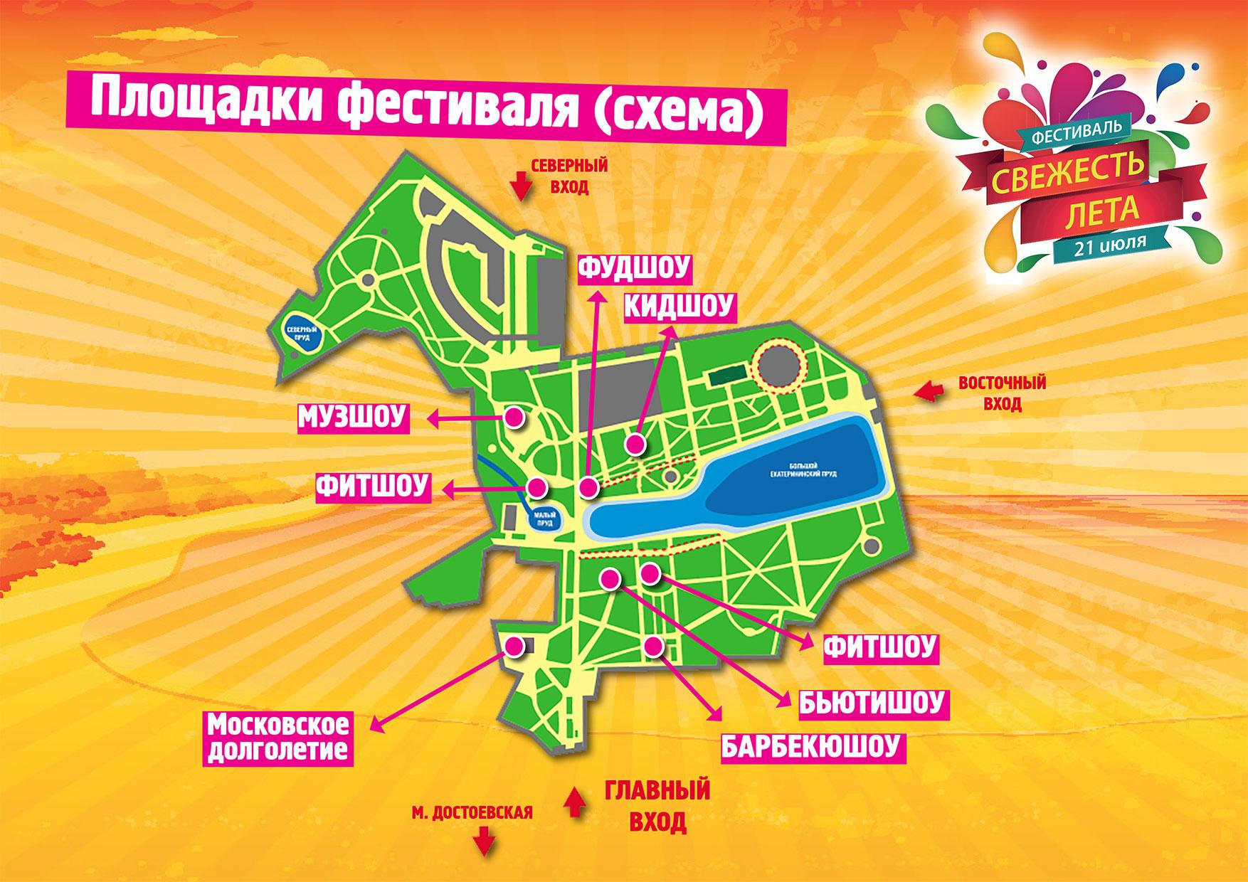 Карта фестиваля Свежесть лета