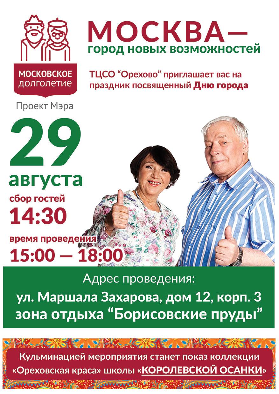 Плакат день города