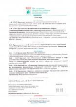 Зритель-итог-(2)-3