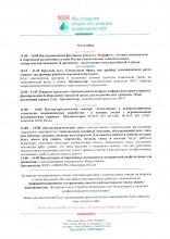 Зритель-итог-(2)-4