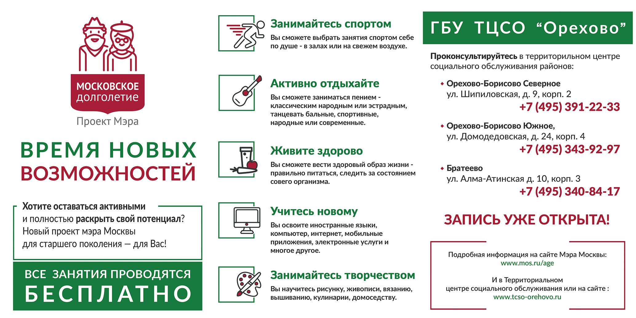 Буклет Московское долголетие