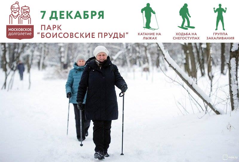 ава-зима-лыжи