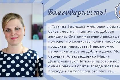 БОРИСОВА11