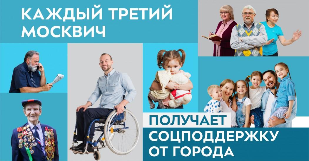 Баннер к новости_соцподдержка