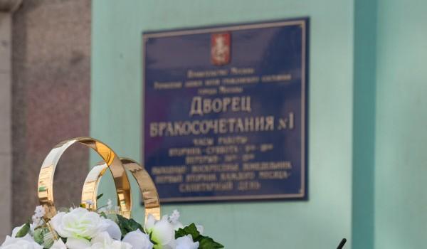 загс московское долголетие