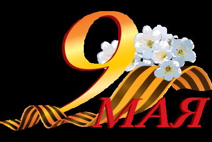 9мая-аватар