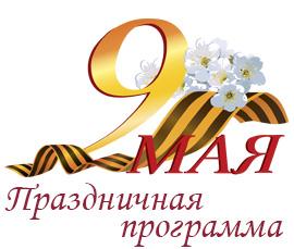 программа-9мая-обс-аватар