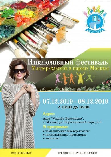 афиша МАСТЕРКЛАСС воронцовский