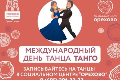 Международный день Танго!
