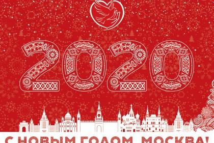 С Новым годом ТЦСО Орехово