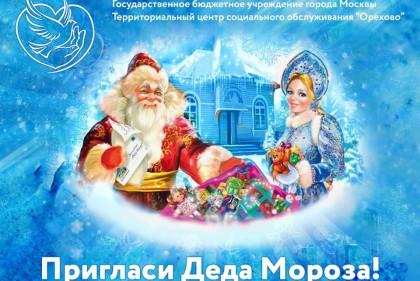 ТЦСО Орехово, Новый год