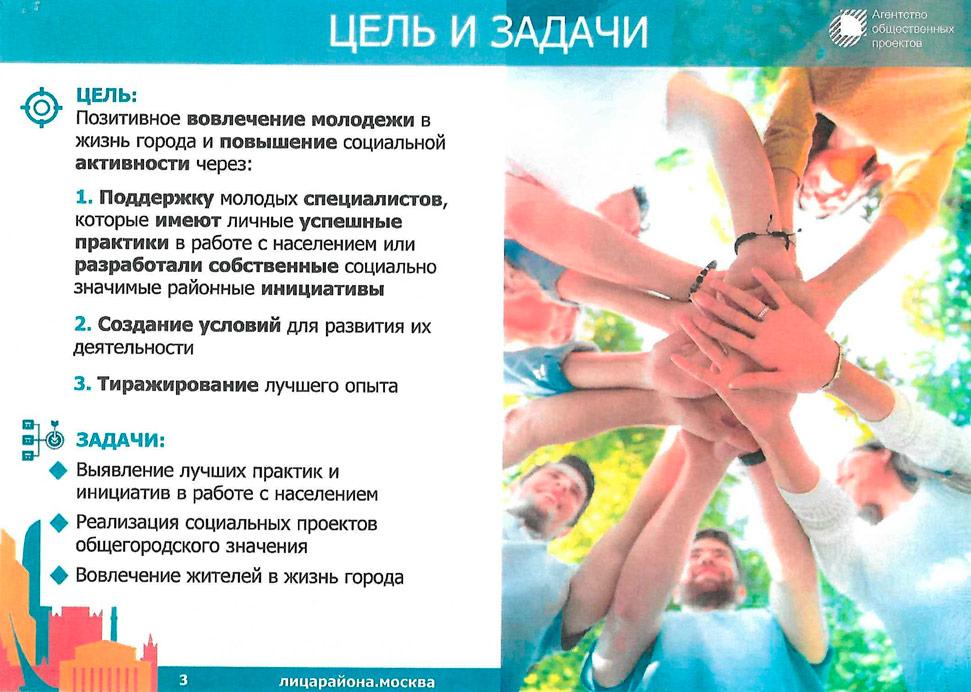 Молодые-специалисты-3
