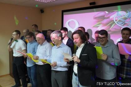 ТЦСО Орехово, Поздравление