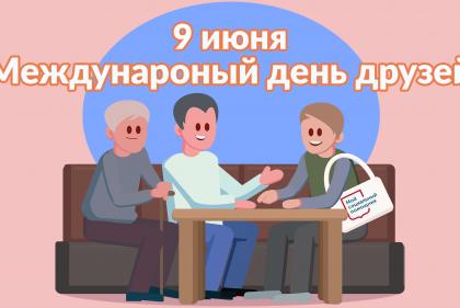 ТЦСО Орехово, Международный день друзей