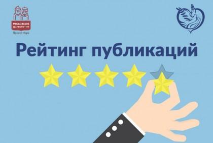 рейтинг публикаций псд