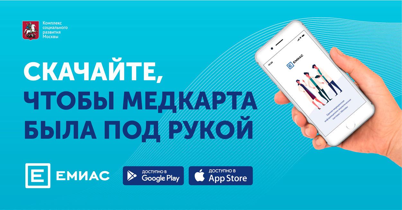 ЭМК_мобил_департаменты_FB_1200х628