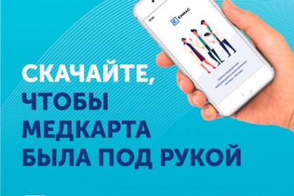 ЭМК_мобил_департаменты_соцсети_424х424