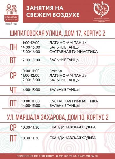 Расписание занятий ОБС 2