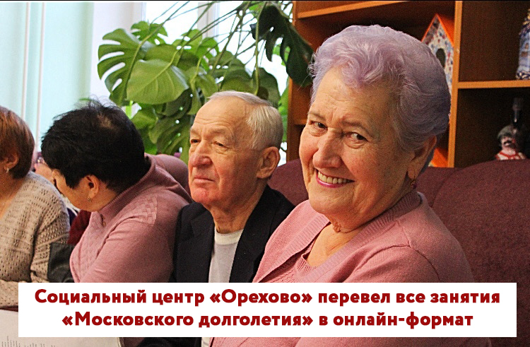 суббота-для-вас-бабушка-дедушка-московское-долголетие