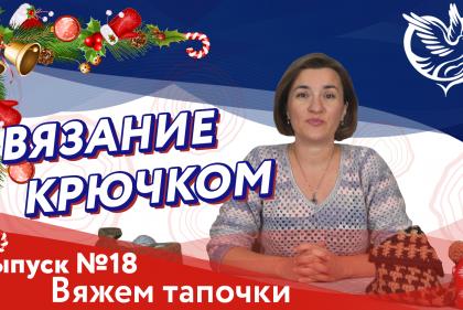 18-выпуск_вязание-тапочки