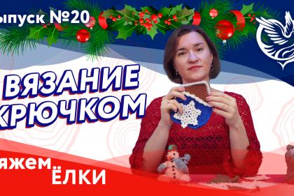 20-выпуск_вязание_ёлки
