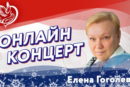 концерт_елена-гоголева_01-11